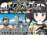 離島撮影サバイバルRPG~小春が通る!~
