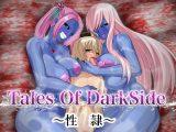 Tales Of DarkSide~性隷~