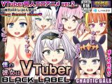 僕の彼女はVTuber BLACK LABEL