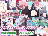 【新規イラスト28枚!!】ジナンドロモーフ・シスターズ設定資料集2021/4&2021;/5