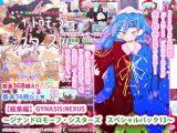 【総集編】GYNASIS:NEXUS ~ジナンドロモーフ・シスターズ スペシャルパック13~